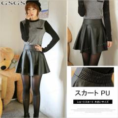 送料無料 スカート PU ミニスカート ショートスカート レディース ハイウエスト 無地 大きいサイズ