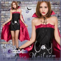 ハロウィン衣装 コスプレ悪魔 仮装 コスチューム セクシー セット ヴァンパイア 蝙蝠 バット ゾンビ 神秘 女性 マント