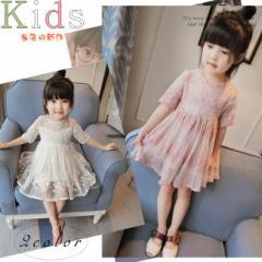 4c273d68c85a9 送料無料 キッズファッション 子供服 女の子 ワンピース 半袖 プリンセス風 上品 レース 誕生日 パーティー