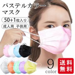 夏新作 送料無料 血色マスク 夏用 不織布 息苦しくない カラーマスク  パステル カラー 51枚 成人 女性 子ども 小さめ 全9色 新色 使い捨