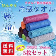 冷感タオル ひんやり 5枚セット クールタオル スポーツタオル 吸汗速乾 アウトドア 冷たいタオル 熱中症対策 ネッククーラー