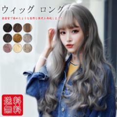 ウィッグ ロング セミロング 長い巻き毛 ふわふわ かつら 女性 9色