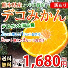 デコポン 同品種 訳ありデコみかん 送料無料 ハウス栽培 1.5kg M〜3L 2セットで1セットおまけ 3セットで3セットおまけ 熊本県産 みかん