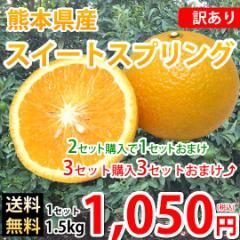 スイートスプリング みかん 送料無料 訳あり 1.5kg S〜3L 熊本県産 2セットで1セットおまけ 3セットで3セットおまけ 蜜柑 八朔