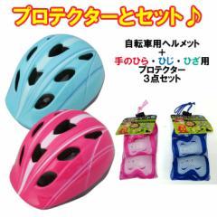 【プロテクターもセット!】 【TEITO】子供用ヘルメット 自転車用キッズヘルメット YJ-57 Sサイズ