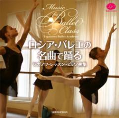 バレエCD「ロシア・バレエの名曲で踊る」〜ワガノワ・レッスン・ピアノ曲集〜