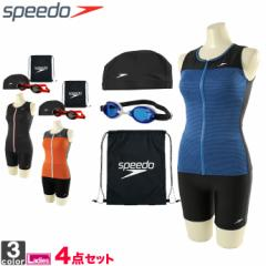 スピード【SPEEDO】レディース 水着 4点セット SD58SET1 SD96B53U 1807 水泳 セパレーツ水着