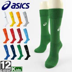 アシックス【asics】キッズ APGA 4 Jr.ストッキング XSS098 1808 靴下 ジュニア