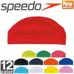 スピード【SPEEDO】メッシュ キャップ SD97C02 【メンズ】【レディース】【FINA承認モデル】