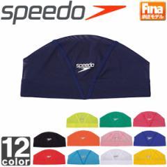 スピード【SPEEDO】メッシュ キャップ SD99C60 【メンズ】【レディース】【FINA承認モデル】