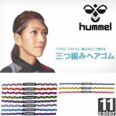 ヒュンメル【hummel】 三つ編みヘアゴム HFA9108 1805 ヘアバンド バンド