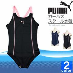 プーマ【PUMA】 ジュニア スクール水着 Yバック 920029 1504 キッズ 子供 子ども