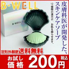 《送料無料》ビーウェル【B-WELL】スキンケア ソープ お試しサイズ SK00500 1505 【メンズ】【レディース】【同梱不可】
