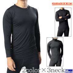 グラテックス【GRATEX】メンズ 裏起毛 インナー 長袖 シャツ 12100 12103 12104 1510 紳士 男性