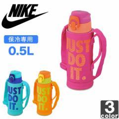 ナイキ【NIKE】サーモス ハイドレーション ボトル 0.5L FFB501FN 1604 【メンズ】【レディース】