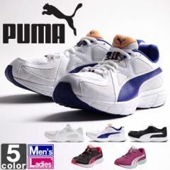 プーマ【PUMA】 メンズ レディース アクシス V3 メッシュ ワイド 360035 1609