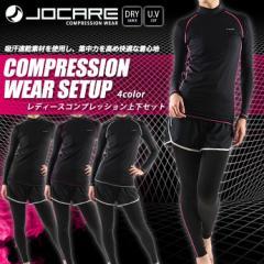 ジョカーレ【JOCARE】レディース コンプレッション 上下セット JAW-018 JAW-019 1610 ウィメンズ 婦人 女性