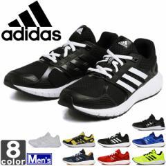 アディダス【adidas】メンズ デュラモ 8 BB4655 BB4657 BB4661 BA8078 BA8079 BA8083 BA8084 CG3217 1708 シュ