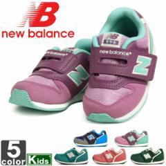 ニューバランス【New Balance】キッズ インファント FS996 1709 ジュニア 子供 子ども