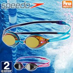 スピード【SPEEDO】ヴェンジェンス ミラー SD98G13 1803 【メンズ】【レディース】【FINA承認モデル】