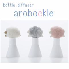 【@アロマ】スリープシープ アロボックル ボトルディフューザー/arobockle アロマディフューザー アロマボトルディフューザー