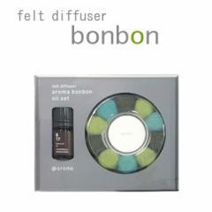 【@アロマ】アロマボンボン ディフューザー オイルセット/bonbon インテリアアロマディフューザー オイルセット