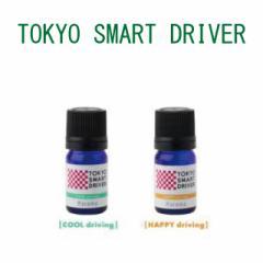 【@アロマ】[5ml]東京スマートドライバー 交換用エッセンシャルオイル/TOKYO DRIVER