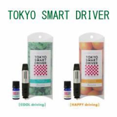 【@アロマ】東京スマートドライバー/TOKYO SMART DRIVER アロマディフューザー