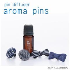 @アロマ / アロマピンズ / ディフューザー / pins アロマディフューザー ボタンタイプ リボンタイプ ※ネコポス送料無料※