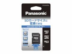 【パナソニック】microSD-SDアダプター/RP-SDADP02※ネコポス送料無料※