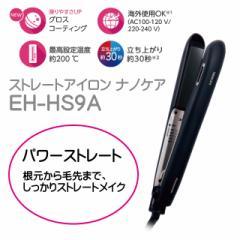 【パナソニック】ストレートアイロン ナノケア/EH-HS9A※送料無料※