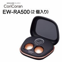 【パナソニック】高周波治療器 コリコラン(ブラック)/EW-RA500-K