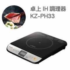 【パナソニック】卓上IH調理器(ブラック)/KZ-PH33-K