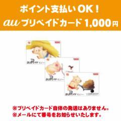【auプリペイドカード 】au(エーユー)プリペイドカード(1000円分) ※メール通知のため送料無料※