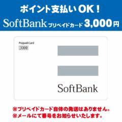 【SoftBankプリペイドカード 】プリペイド携帯電話用 プリペイドカード2850円(3000円分) ※メール通知のため送料無料※