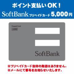 【SoftBankプリペイドカード 】プリペイド携帯電話用 プリペイドカード(5000円分) ※メール通知のため送料無料※