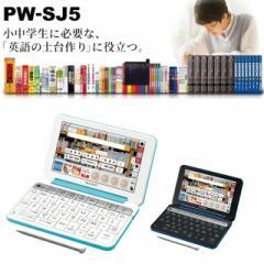 【シャープ】カラー電子辞書(音声対応/タイプライターキー配列)中学生向け/PW-SJ5
