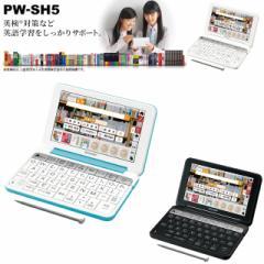 【シャープ】カラー電子辞書(音声対応/タイプライターキー配列)高校生・学生向け/PW-SH5
