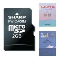 シャープ / 電子辞書 コンテンツカード リーダーズ 英和カード / PW-CA06M ※ネコポス送料無料※