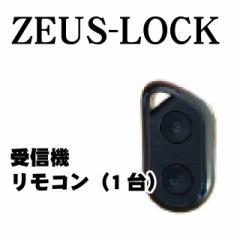 【ZEUS-LOCK】リモコンセット(受信機+リモコン1台)※送料無料※
