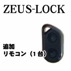 【ZEUS-LOCK】追加リモコン(リモコン1台)