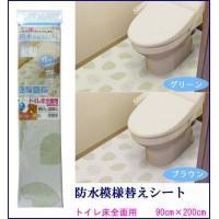 防水マット 拭き掃除 トイレ床 クッションフロア 保護 床 張替え 張り替え タイルカーペット 90cm×200cm リーフ柄 【 送料無料 】