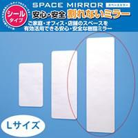 割れない鏡 ウォールミラー L 全身鏡 【 ミラー 姿見鏡 貼る 姿見 日本製 飛散防止 割れない 】【 送料無料 】