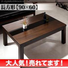 こたつ センターテーブル テーブル リビング ローテーブル 座卓 長方形 (90×60) 【 ブラック 黒 】 【 送料無料 】