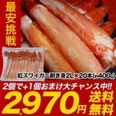 【2個以上からオマケ付き】【送料無料】紅ずわいがにポーション20本250〜300g前後(加熱済冷凍)[紅ズワイガニ/かにしゃぶ/かに鍋] omk
