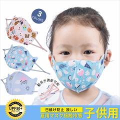 【即納】キッズ 冷感マスク 3枚セット マスク 子供用 接触冷感 夏用マスク 子ども用 夏用 男女兼用 子供マスク 立体マスク 立体型 洗える