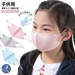 【即納】キッズ 冷感マスク 5枚 マスク 子供用マスク 接触冷感 夏マスク 子ども用 夏用 男女兼用 子供マスク 洗える 立体マスク 水洗いOK