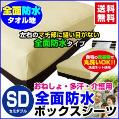 防水シーツ セミダブル 全面 防水 ボックスシーツ おねしょシーツ 送料無料 セミダブル 120×200