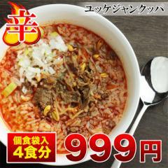 【ユッケジャンクッパの具 嬉しい4食入】韓国風 辛口 激辛 お家で簡単に本格韓国料理 具だくさんが嬉しい【冷凍】