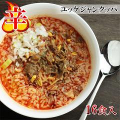 送料無料【ユッケジャンクッパの具 嬉しい30食入】韓国風 辛口 激辛 お家で簡単に本格韓国料理 具だくさんが嬉しい【冷凍】